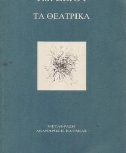 TA-THEATRIKA