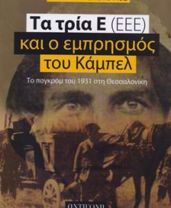 TA-TRIA-E-KAI-O-EMPRISMOS-TOU-KAMPEL