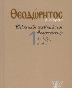 THEODORITOS-O-KYROU