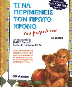 TI-NA-PERIMENEIS-TON-PROTO-XRONO