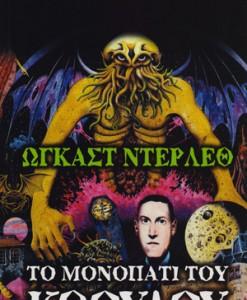TO-MONOPATI-KTHOULOU