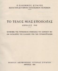 TO-TELOS-MIAS-EPOPOIAS