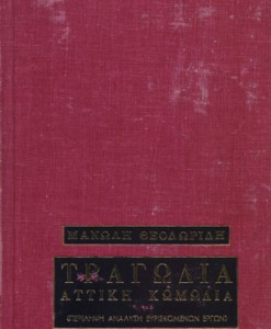 TRAGODIA-ATTIKI-KOMODIA