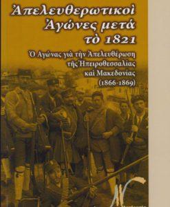 apeleyuerotikoi-agwnesmeta-to-1821