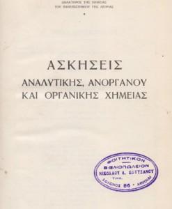 askiseis-analytikis-organikis-ximeias
