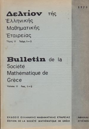 deltion-tis-ellinikis-mathimatikis-etaireias