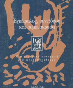 egefalos-syneidisi