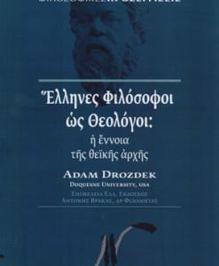 ellines-filosofoi-os-thologoi