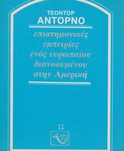 epistimonikes-empeiries