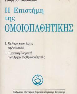 i-epistimi-tis-omoiopathitikis