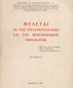 meletai-ek-tis-egklimatologias