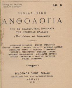 neoelliniki-anthologia