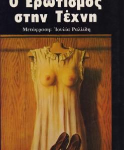 o-erotismos-stin-texni