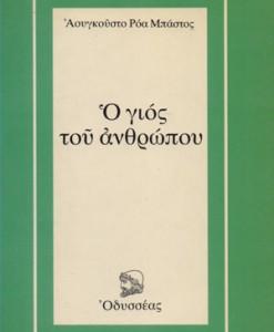 o-gios-tou-anthropou