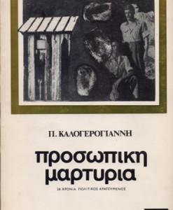 prosopiki-martyria