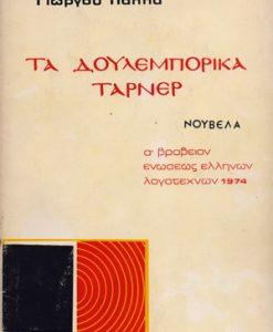 ta-doulemporika-tarner