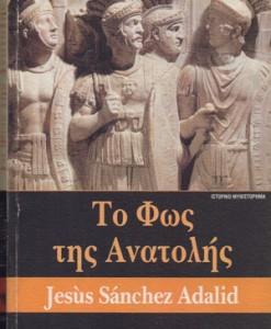 to-fos-tis-anatolis