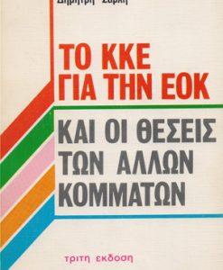 to-kke-gia-tin-eok