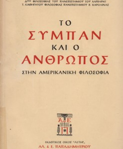 to-simpan-kai-o-anthropos