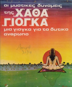 xatha-giogka