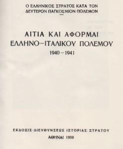 AITIA-KAI-AFORMAI