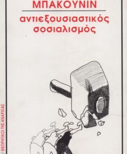 ANTIEXOUSIASTIKOS-SOSIALISMOS