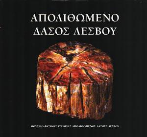 APOLITHOMENO-DASOS-LESBOU