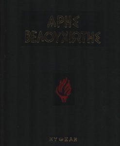 ARIS-BELOUXIOTIS