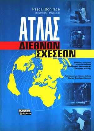 ATLAS-DIETHNON-SXESEON