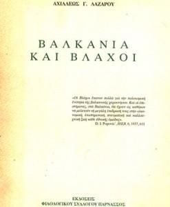 BALKANIA-BLAXOI
