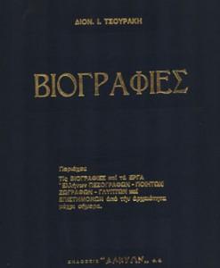 BIOGRAFIES