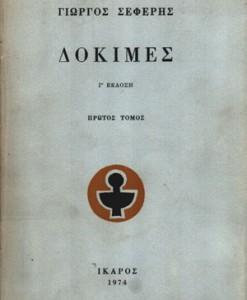 DOKIMES