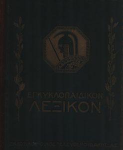 EGKYKLOPAIDIKON-LEXIKON