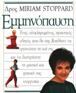EMMINOPAUSI-STOPPARD-MIRRIAM
