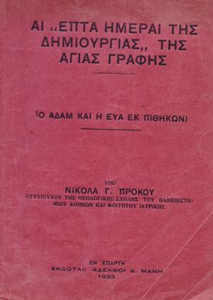 EPTA-IMERAI-DIMIOURGIAS