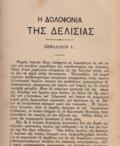 I-DOLOFONIA-TIS-DELISIAS