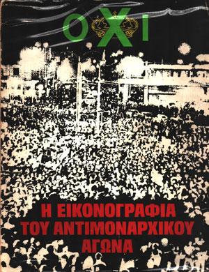 I-EIKONOGRAFIA-TOU-ANTIMONARXIKOU-AGONA
