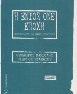 I-ENTOS-ONE-EPOXI