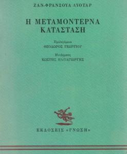 I-METAMONTERNA-KATASTASI