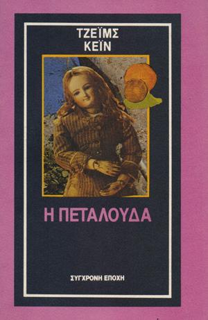 I-PETALOUDA