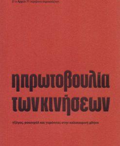 I-PROTOVOULIA-TWN-KINISWN