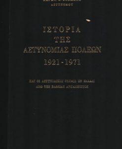 ISTORIA-TIS-ASTYNOMIAS-POLEON