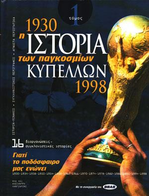 ISTORIA-TON-PAGKOSMION-KYPELLON