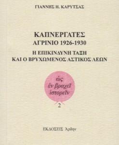 KAPNERGATES