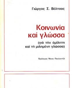 KOINONIA-KAI-GLOSSA