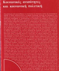 KOINONIKES-ANISOTITES-KAI-KOINONIKI-POLITIKI