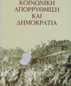 KOINONIKI-APORRITHMISI-KAI-DIMOKRATIA