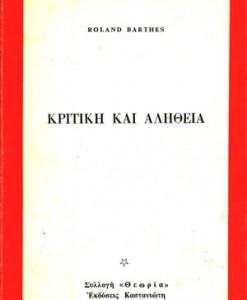 KRITIKI-KAI-ALITHEIA