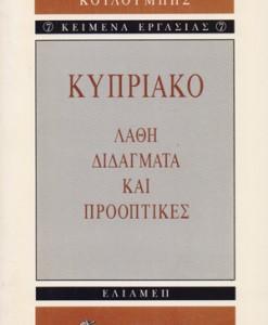 KYPRIAKO