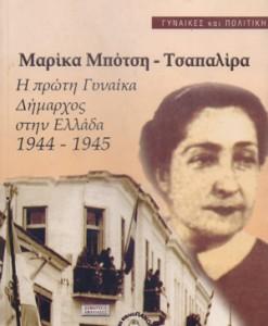 MARIKA-MPOTSI-TSAPALIRA